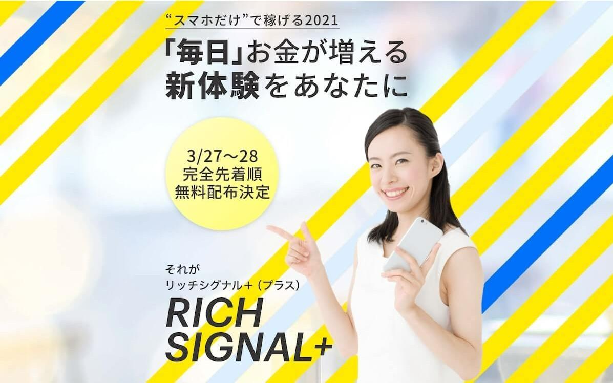 毎日通知が来て3万円もらえる!?リッチシグナル+(RICH SIGNAL PLUS)のシステムを徹底解剖!