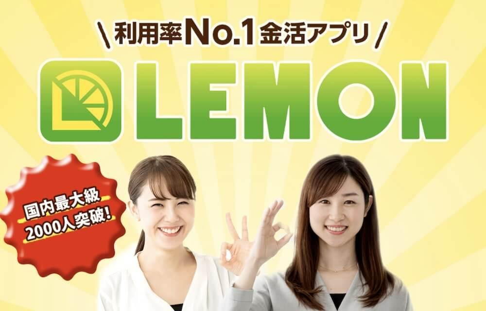 LEMON(レモン)画像1