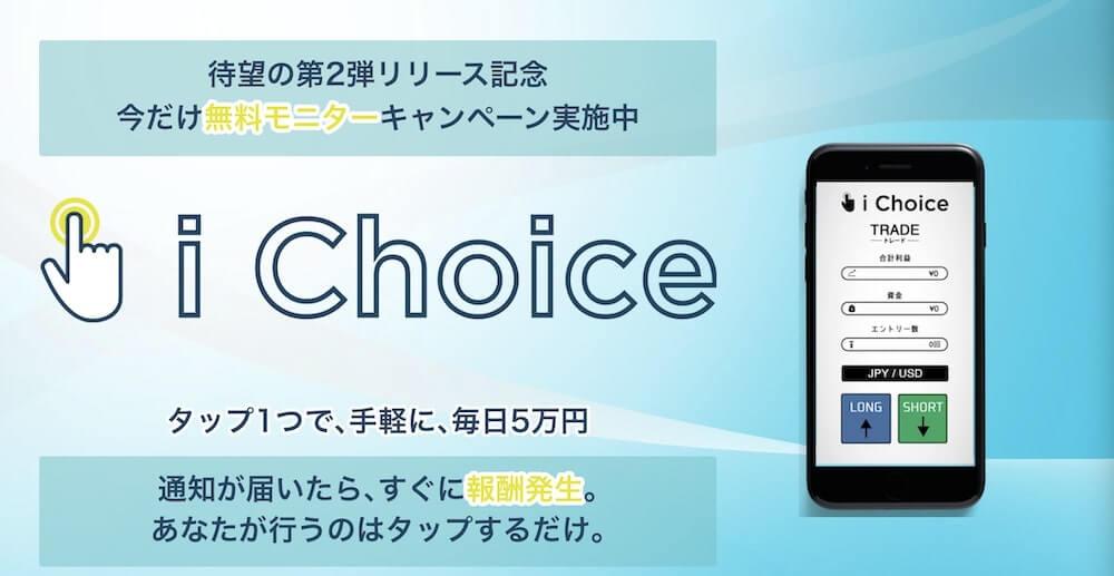 アイチョイス(iChoice)画像