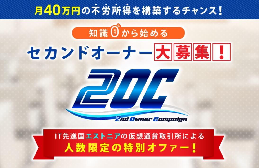 2OC(セカンドオーナーキャンペーン)画像