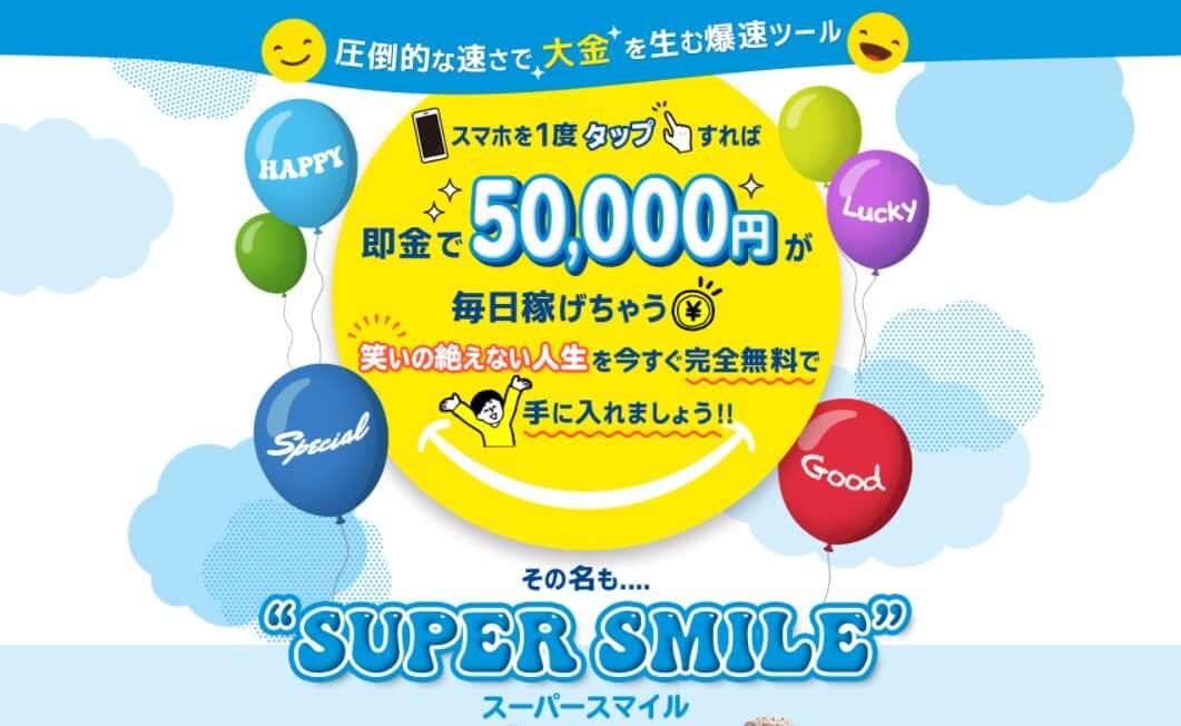 SUPER SMILE(スーパースマイル)画像