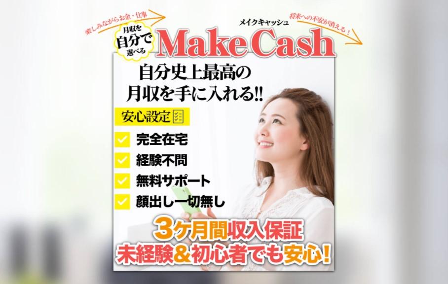 Make Cash(メイクキャ画像ッシュ)