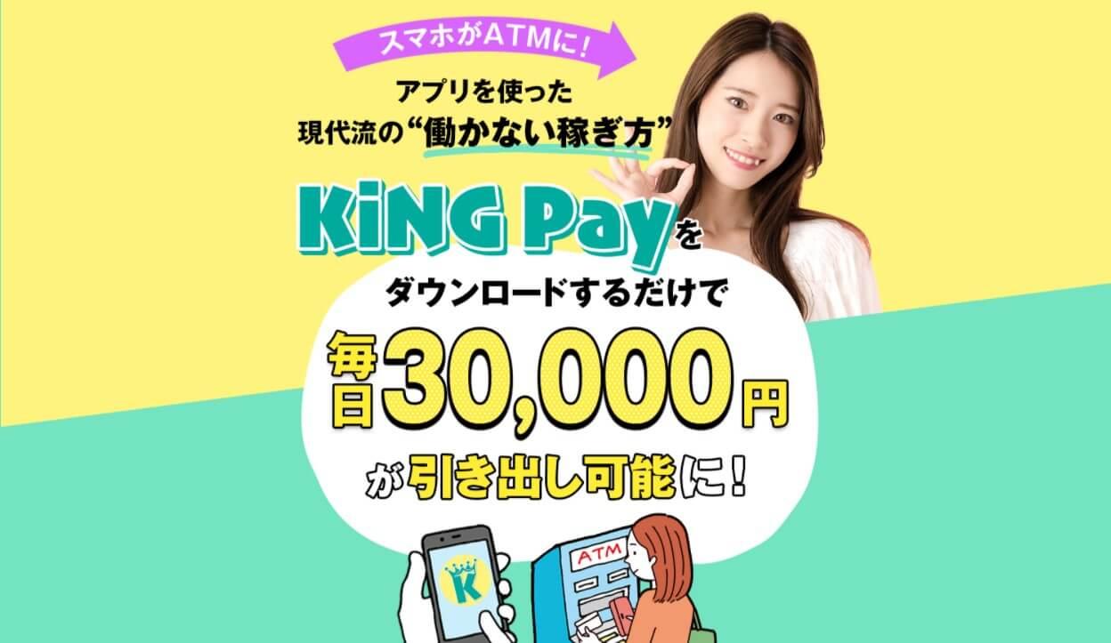 キングペイ(KiNG Pay)画像