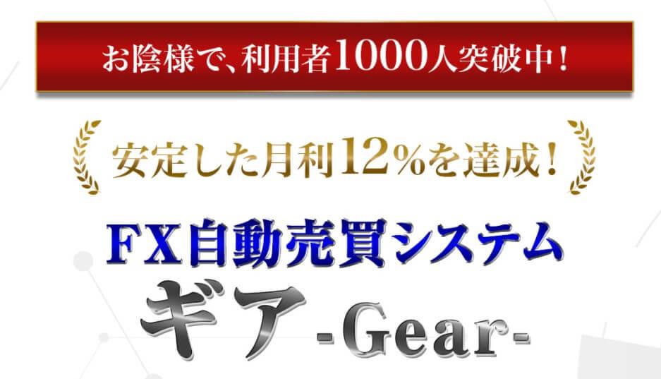 ギアツール(Gear Tool)画像