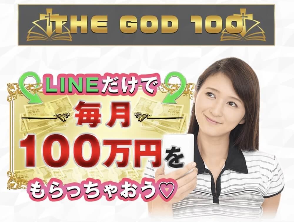 毎月100万円!?THE GOD 100(ザゴット100)が本当に稼げるのか徹底解説!