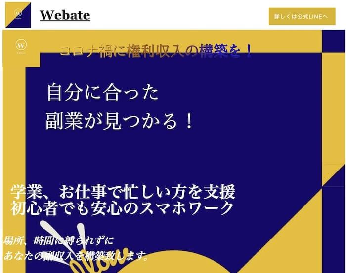 ウェブエイト(Webate)画像1