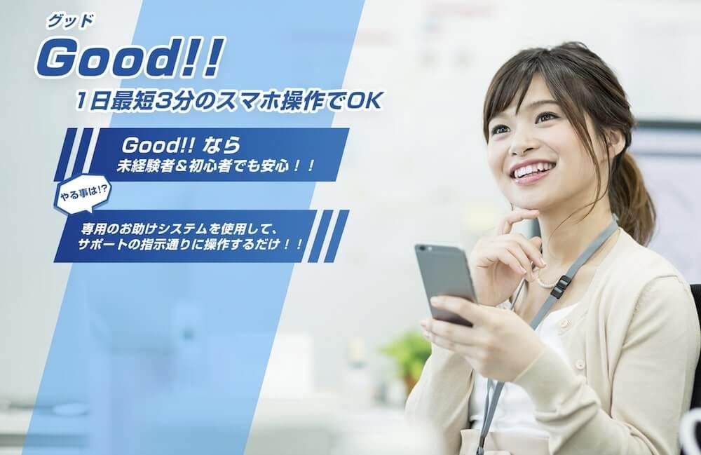 グッド(Good!!)画像7