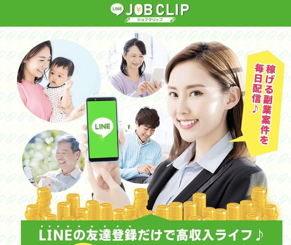 ジョブクリップ(JOB CLIP)画像