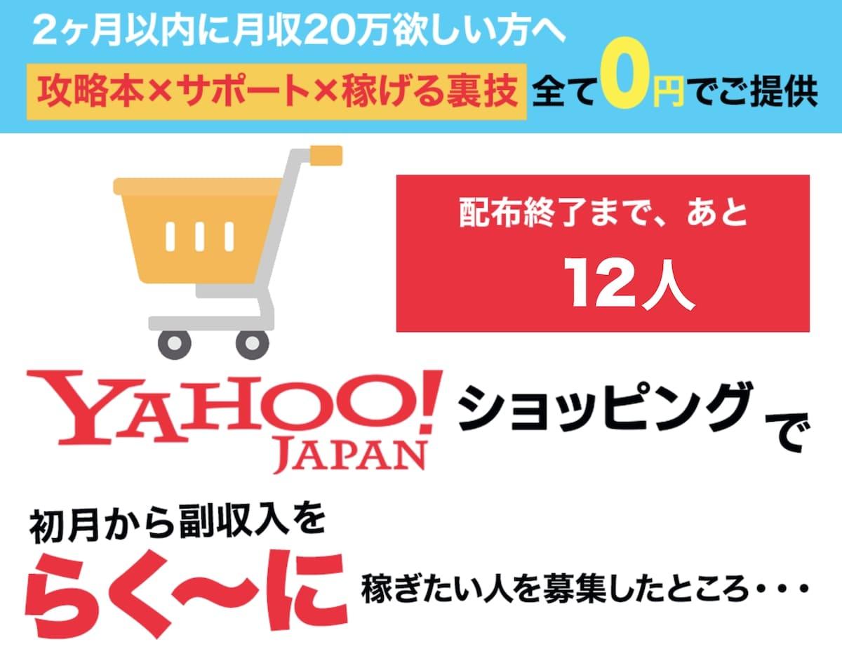 yahoo stock(ヤフーストック)画像