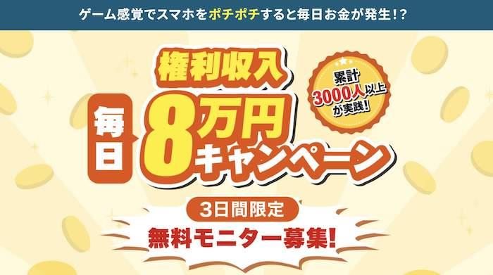 「【権利収入】毎日8万円キャンペーン」画像1