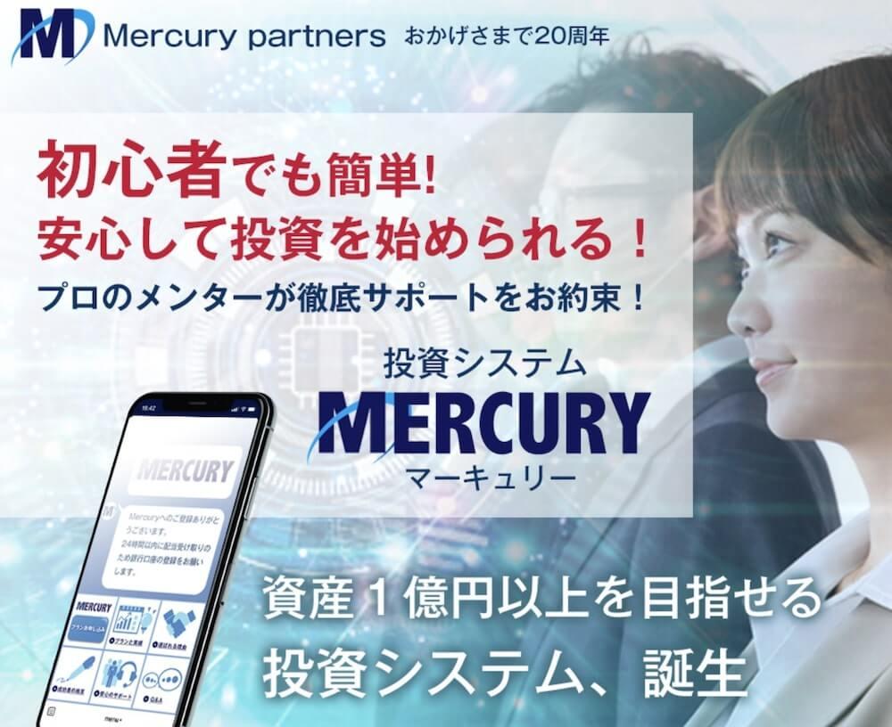 Mercury(マーキュリー)画像