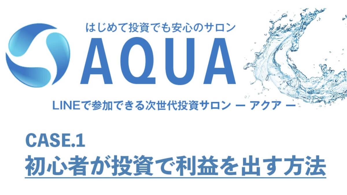 AQUA(アクア)画像