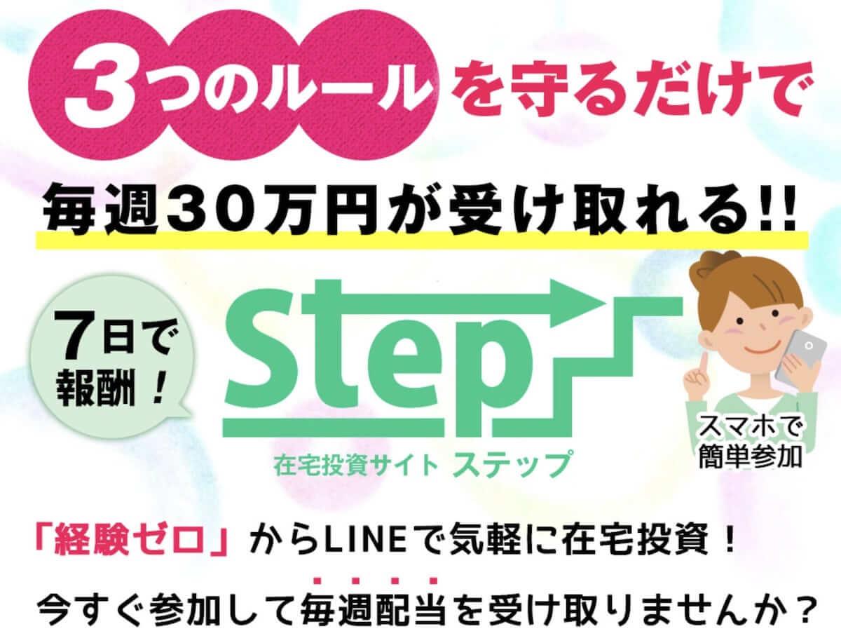 STEP(ステップ)画像