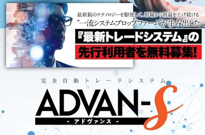 【ADVAN-S(アドヴァンス)】画像1