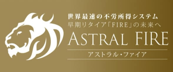 Astral FIRE(astral)画像1