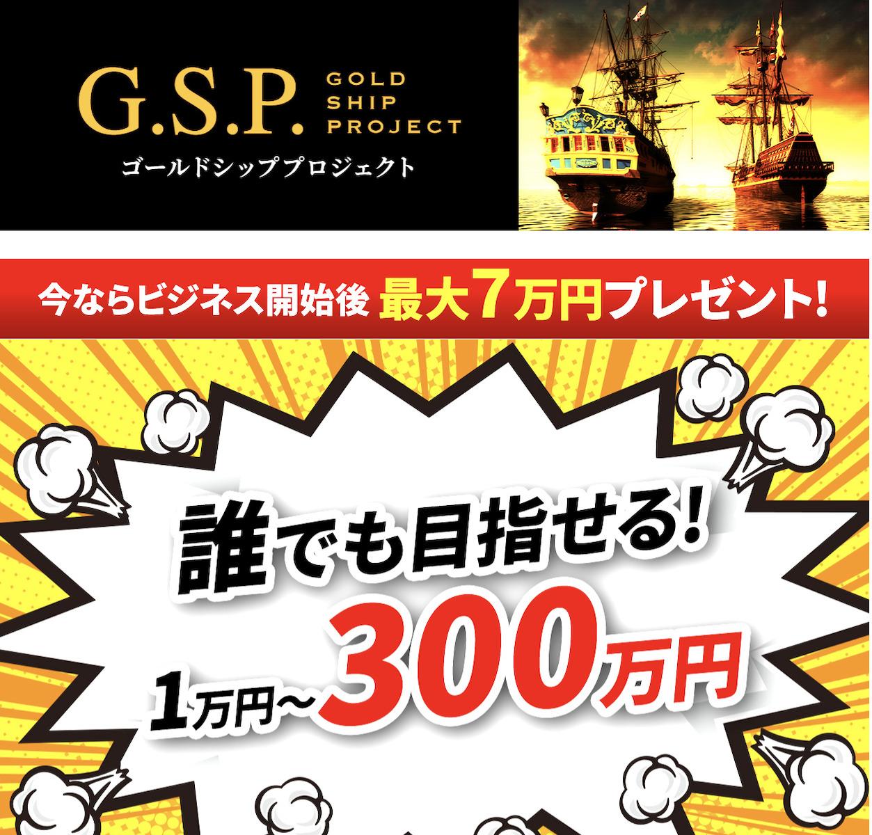 【G.S.P】ゴールドシッププロジェクト画像1