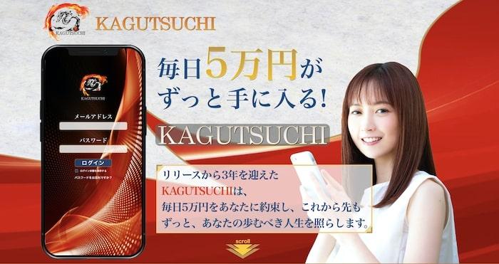 【KAGUTSUCHI】カグツチ画像1