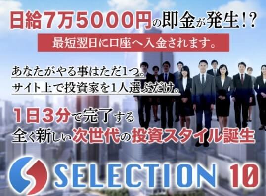 SELECTION(セレクション)画像1