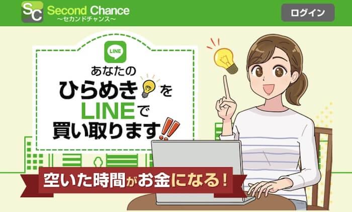 Second Chance(セカンドチャンス)画像1