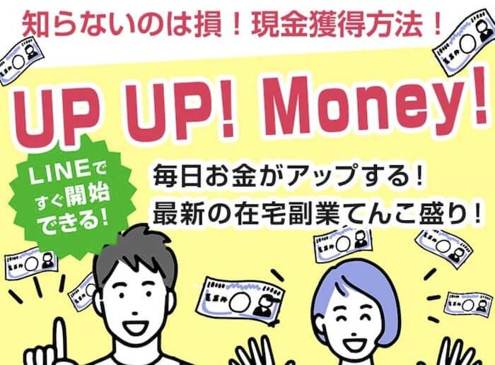 アップアップマネー(UP UP! Money!)画像1