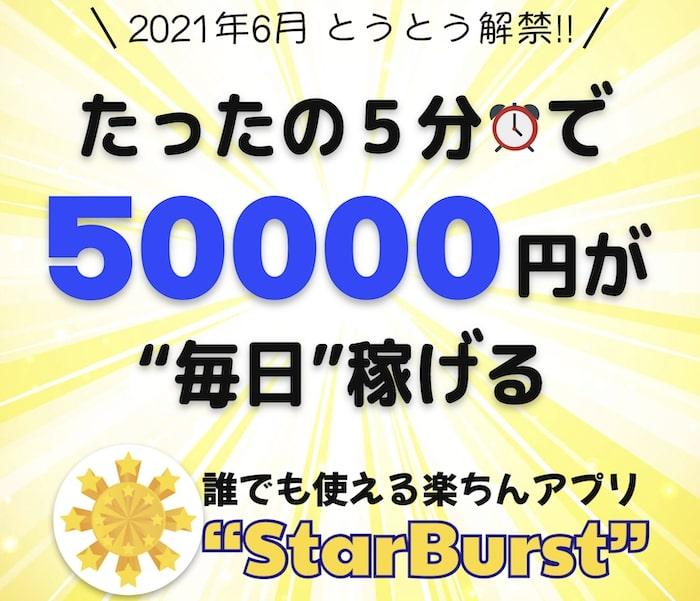スターバースト(Star Burst)画像1