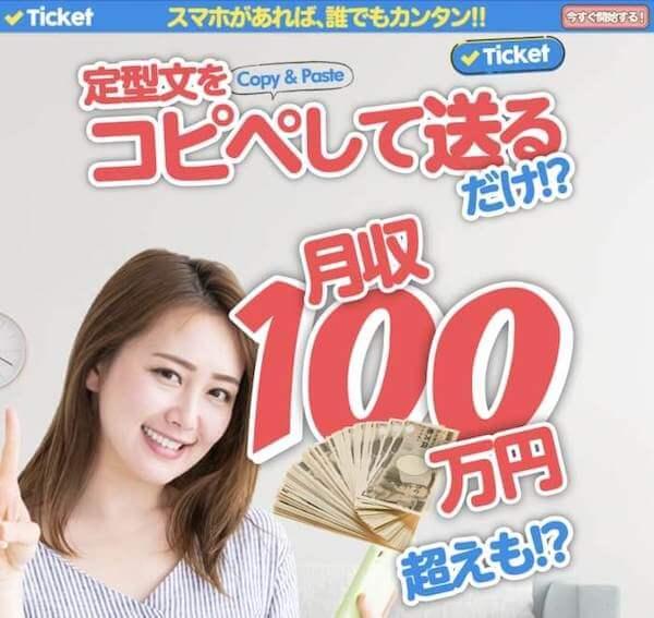 チケット(Ticket)画像1