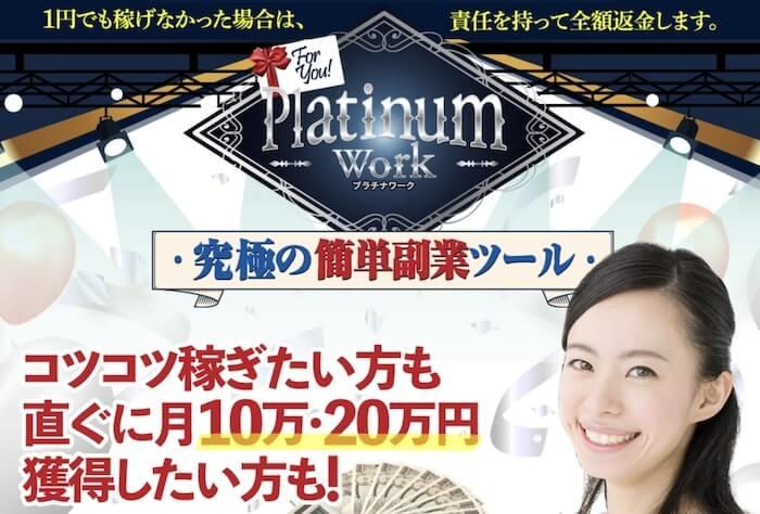 プラチナワーク(platinum work)画像1