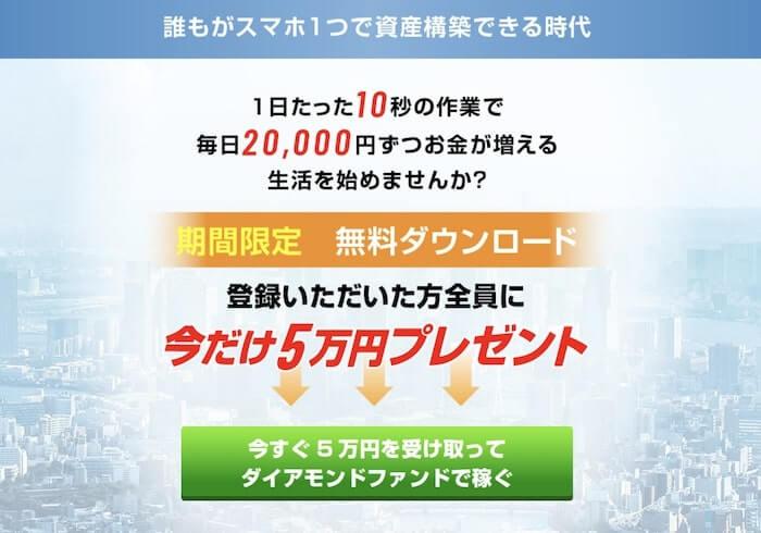 【ダイヤモンドファンド】画像1