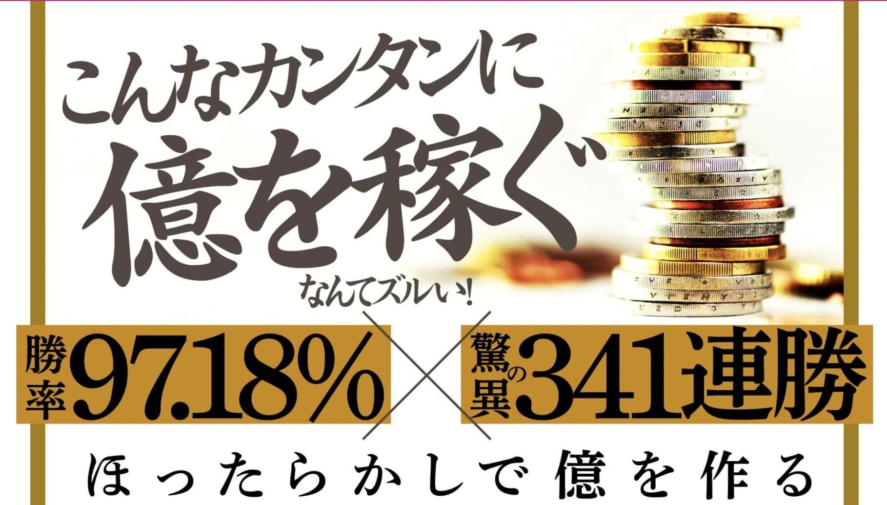 億の約束(tamura)画像1