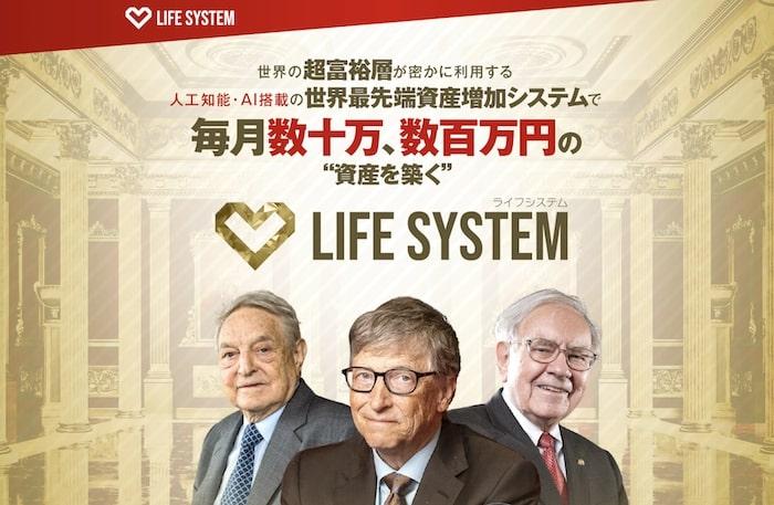 ライフシステム(LIFE SYSTEM)画像1