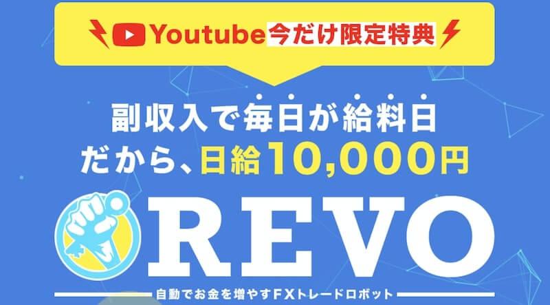 REVO(レボ)画像1