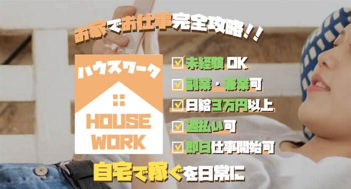 ハウスワーク(HOUSE WORK)画像1