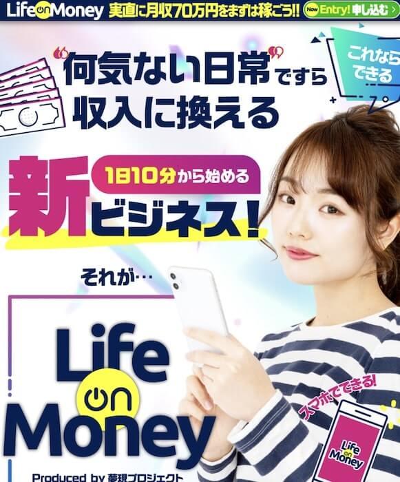 ライフオンマネー(Life On Money)画像1