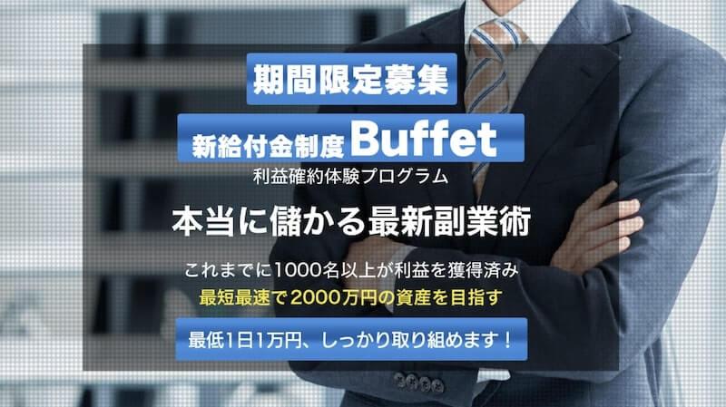 Buffet(バフェット)画像1