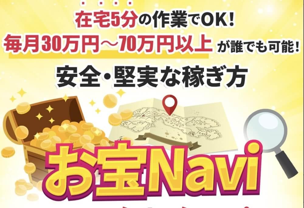 「お宝Navi」画像1
