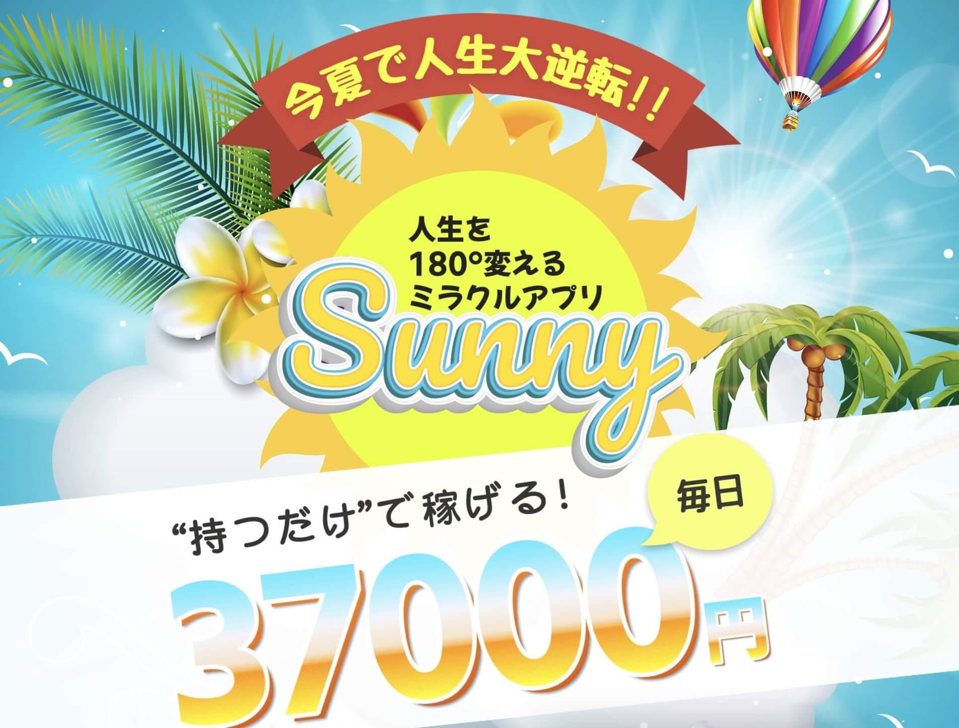 SUNNY(サニー)画像1