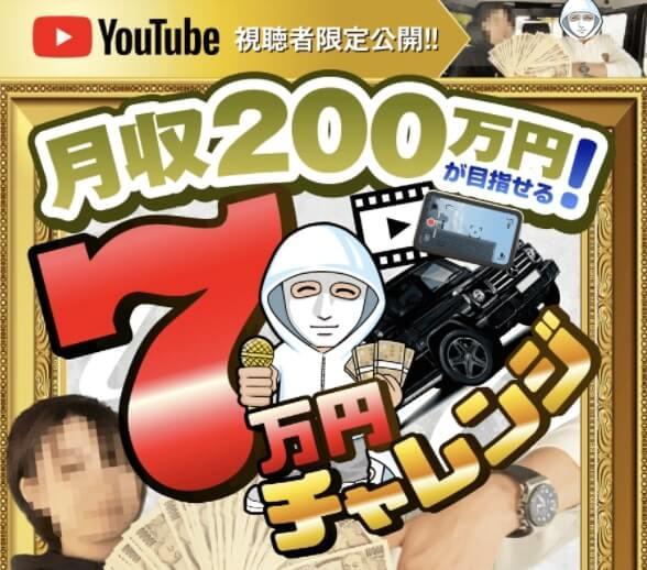 【7万円チャレンジ】画像1