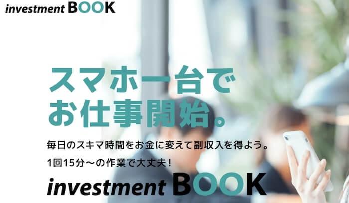 investment BOOK(インベストメントブック)画像1
