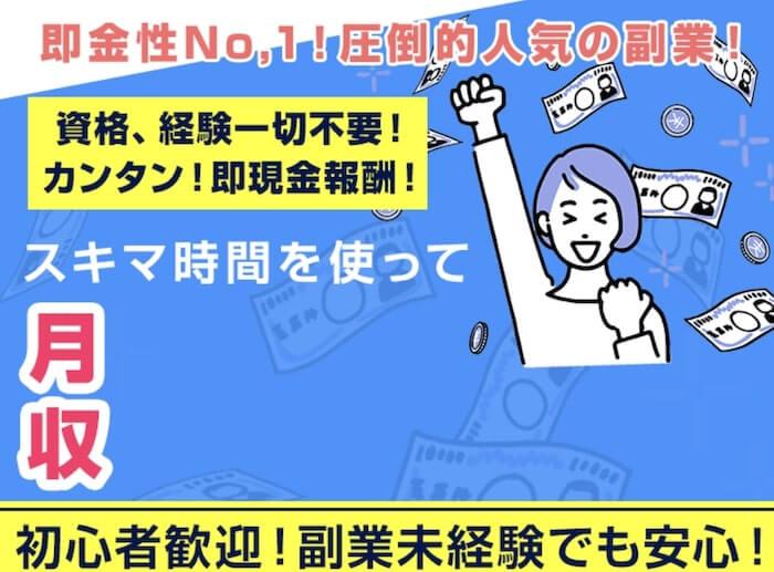 【スキマ時間で月収100万円】画像1