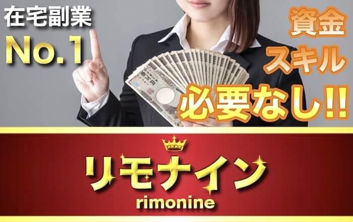 リモナイン画像1