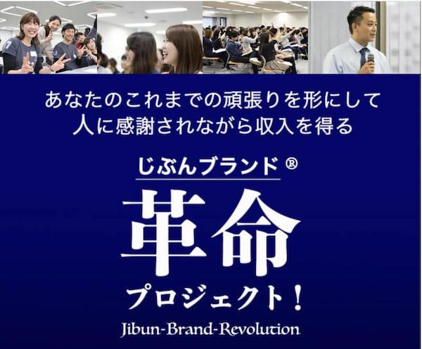 【じぶんブランド革命プロジェクト】画像1