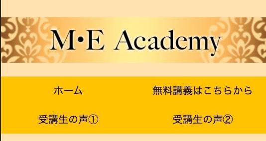 M・Eアカデミー画像1