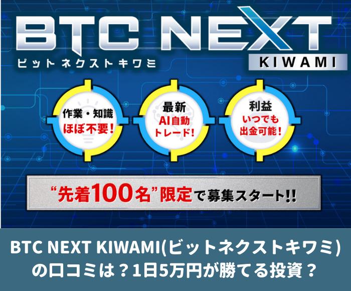 BTC NEXT KIWAMI(ビットネクストキワミ)1