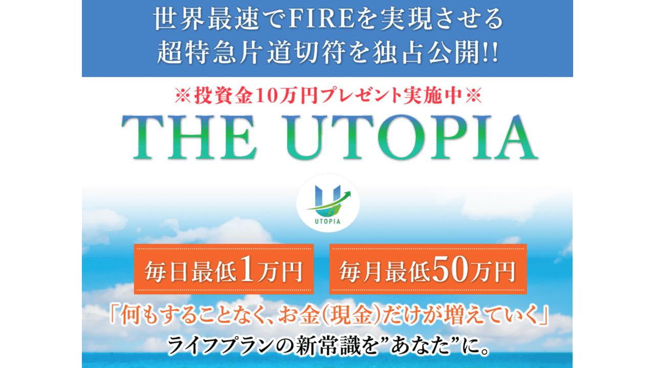 THE UTOPIA(ザ・ユートピア)1