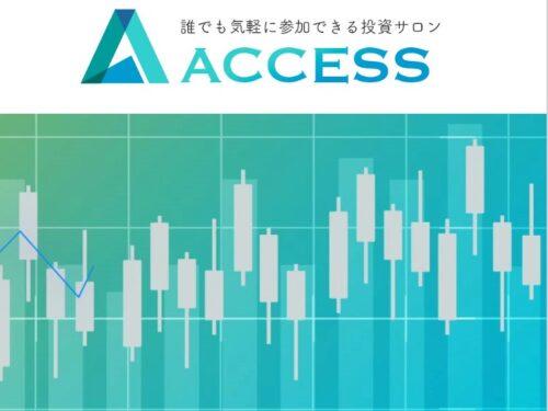 ACCESS(アクセス)1