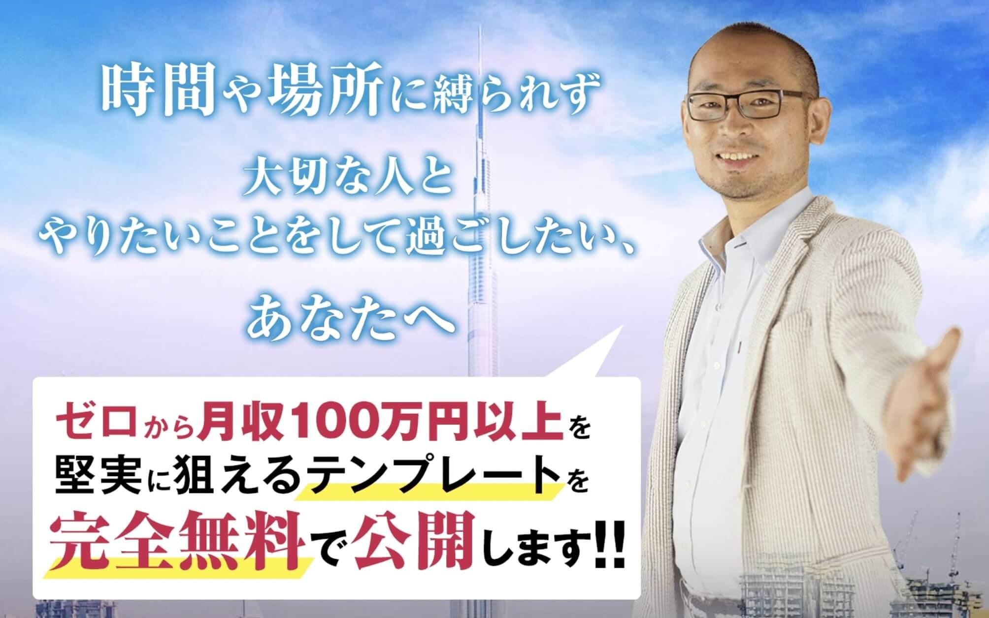 100万円テンプレートNEO1