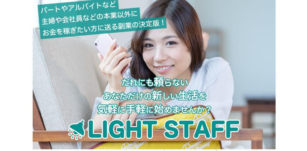 LIGHT STAFF(ライトスタッフ) サムネイル