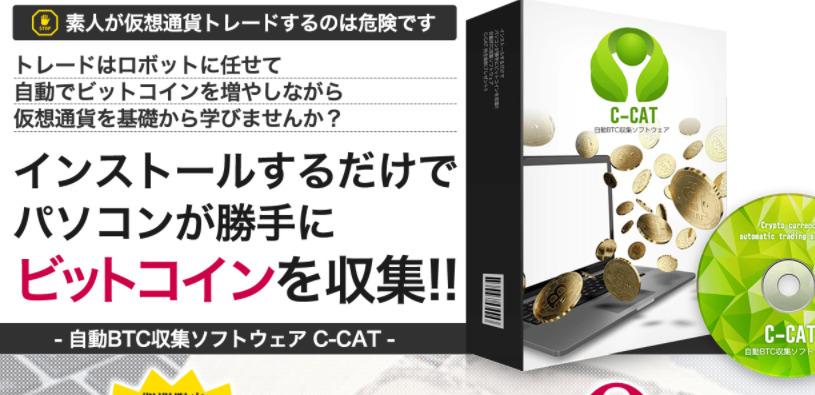 C-CATアイキャッチ画像