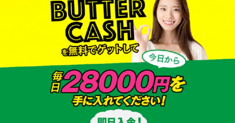 BUTTER CASH(バターキャッシュ)アイキャッチ画像